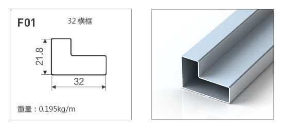 F01-全铝晶钢门铝材