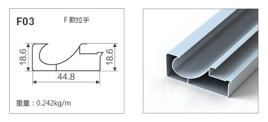 F03-全铝晶钢门铝材