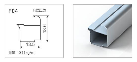 F04-全铝晶钢门铝材