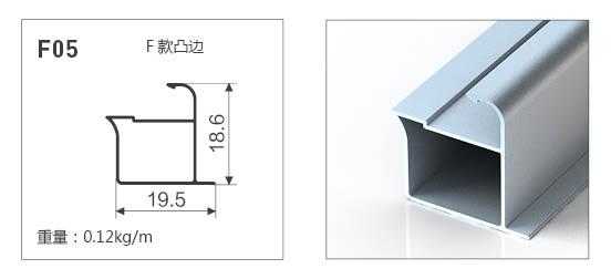 F05-全铝晶钢门铝材