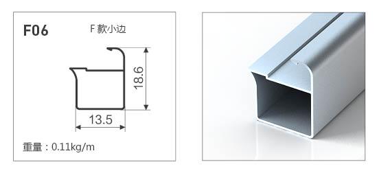 F06-全铝晶钢门铝材
