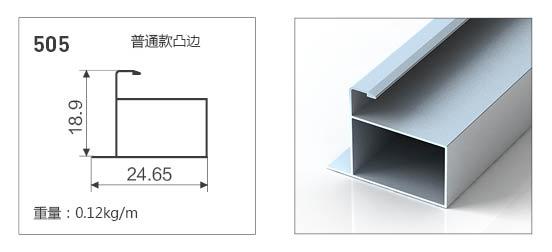 505-全铝晶钢门铝材