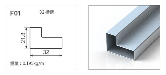 F01-全铝Q2款