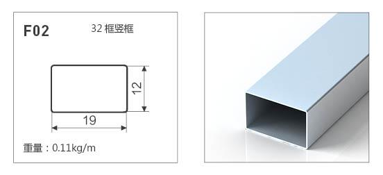 F02-全铝晶钢门铝材