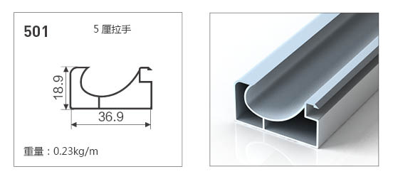 501-全铝晶钢门铝材