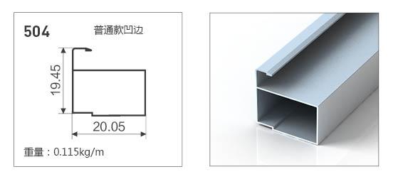 504-全铝晶钢门铝材