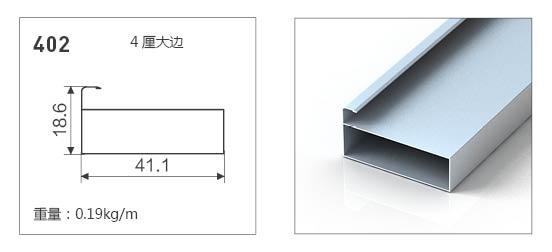 402-全铝普通款