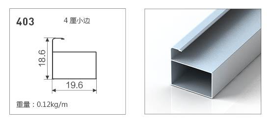 403-全铝普通款
