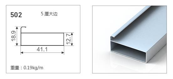502-全铝普通款