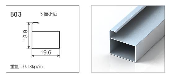503-全铝普通款