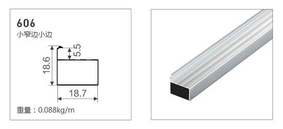 606-全铝小窄边款