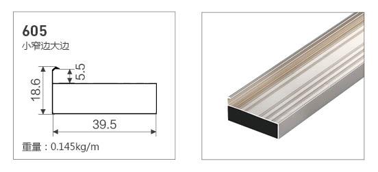 605-全铝小窄边款