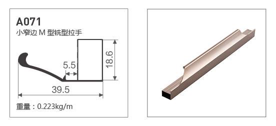 A071-全铝小窄边款