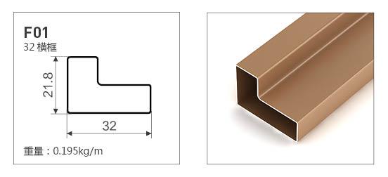 F01-全铝小窄边款