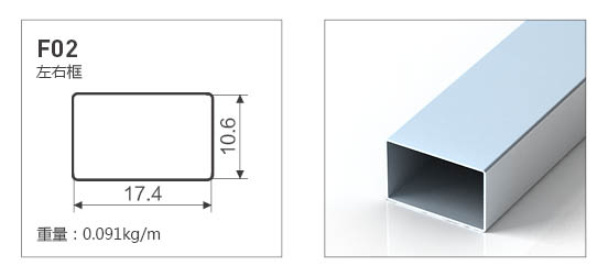 F02-全铝小窄边款