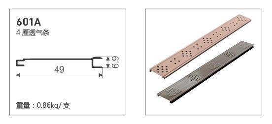 A01A-全铝小窄边款
